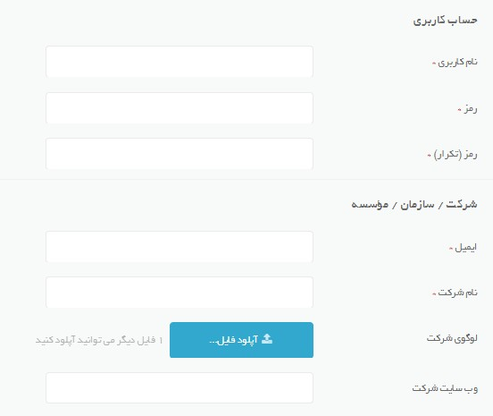 ایجاد حساب کاربری کارفرما برای استخدام