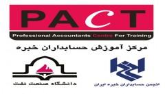 مرکز آموزش حسابداران خبره، محلی برای افزایش مهارت متخصصان مالی و حسابداری