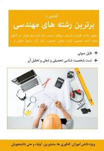 بهترین رشته های مهندسی