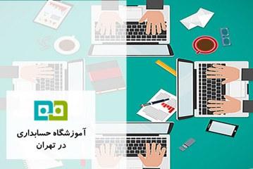 آموزشگاه حسابداری در تهران