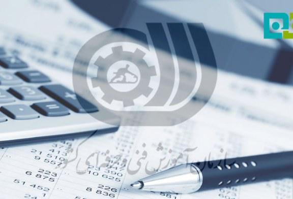 آموزش حسابداری فنی و حرفه ای