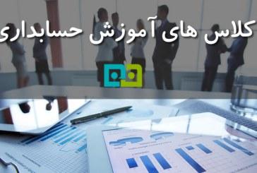 کلاس آموزش حسابداری