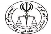 آزمون مشاوران حقوقی قوه قضائیه 96