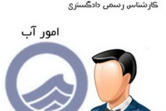 آزمون کارشناس رسمی دادگستری امور آب (مهندسی آب)